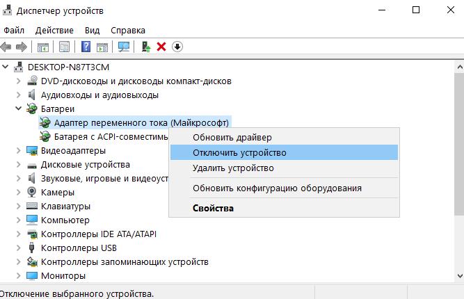 Kak-vklyuchit-znachok-batarei-Windows-10.png