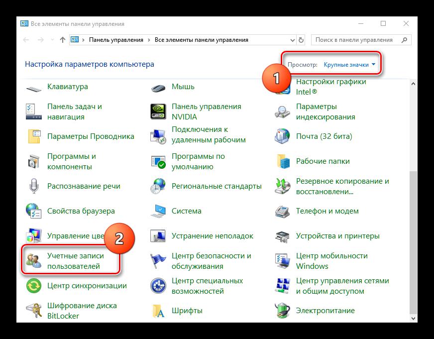 Otkryt-uchyotnye-zapisi-polzovatelya-dlya-udaleniya-administratora-v-Windows-10.png