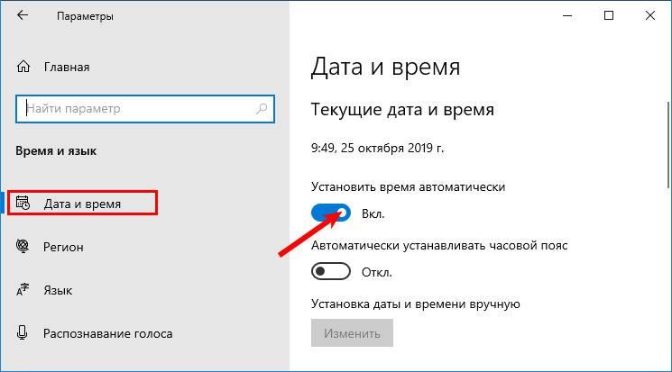 Ustanovit-vremya-avtomaticheski.jpg