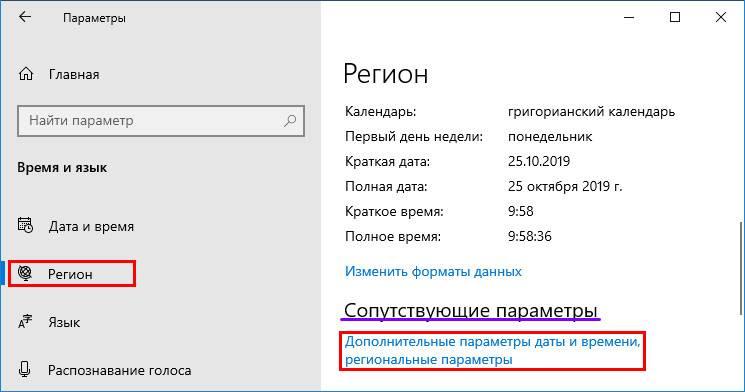 Dopolnitelnye-parametry-daty-vremeni-i-regiona.jpg