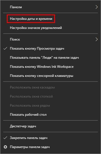 Izmenit-datu-i-vremya-v-tree.jpg