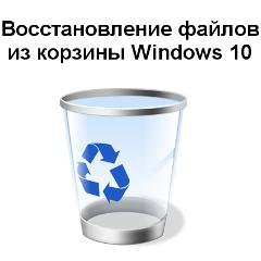 kak-vosstanovit-udalennye-fayly-iz-korziny-windows-10_1.png
