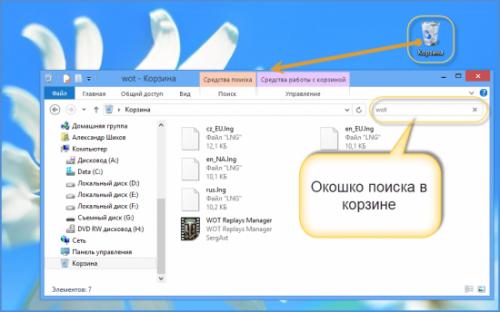 kak-vosstanovit-udalennye-fayly-iz-korziny-windows-10_2.png