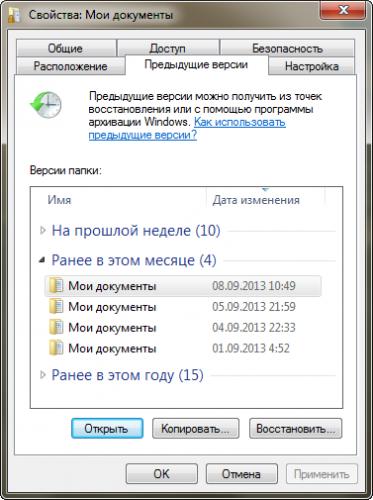kak-vosstanovit-udalennye-fayly-iz-korziny-windows-10_3.png