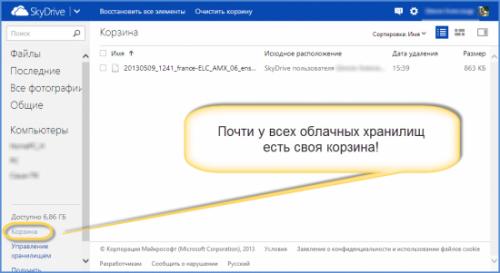 kak-vosstanovit-udalennye-fayly-iz-korziny-windows-10_4.png