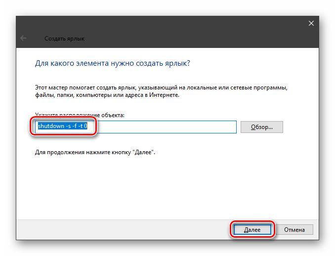 Vvod-komandy-dlya-ekstrennogo-vyklyucheniya-kompyutera-pri-sozdanii-yarlyka-v-Windows-10.png