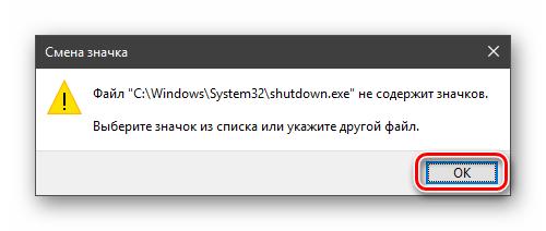 Preduprezhdenie-Provodnika-pri-smene-znachka-dlya-yarlyka-ekstrennogo-vyklyucheniya-kompyutera-v-Windows-10.png