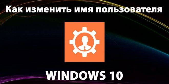 Kak-izmenit-imya-polzovatelya-v-Windows-10-660x330.jpg