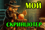 Moy-skrinshoter-kakoy-on.png