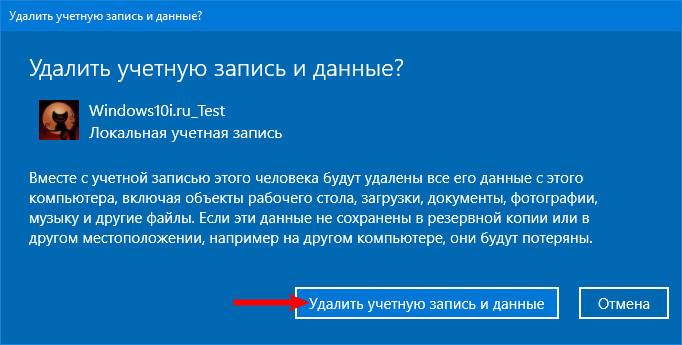 Podtverzhdenie-udaleniya-lokalnoj-uchetnoj-zapisi.jpg