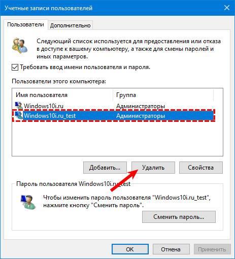 Udalenie-profilya-v-upravlenii-uchetnyh-zapisej.jpg