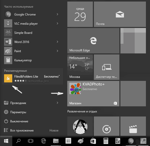 suggested-apps-start-menu-windows-10.png
