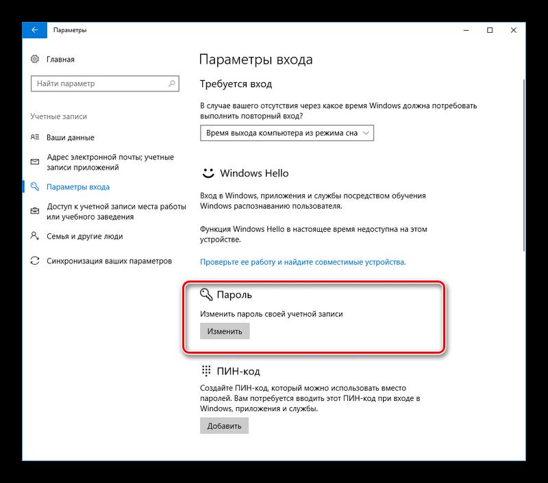 Izmenenie-parolya-v-Windows-10.png