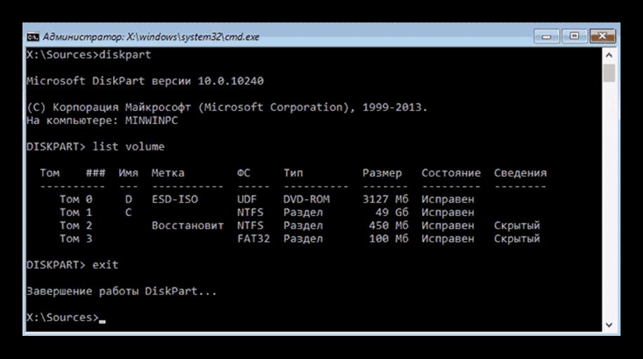Sbrok-parolya-v-Windows-10-cherez-Live-CD.png