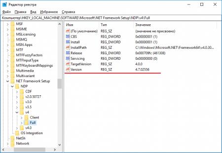 2-kak-uznat-versiyu-net-framework-450x310.png