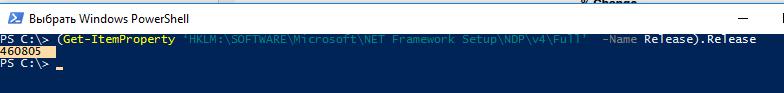 poluchaem-versiyu-net-framework-iz-powershell.png