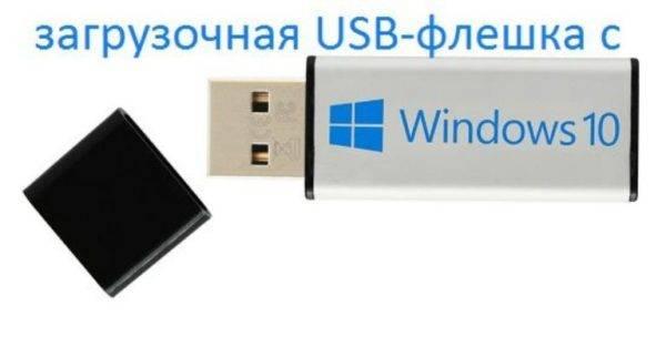 OS-Windows-10-na-USB-e1520026394594.jpg