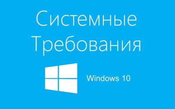 Sistema-na-noutbuke-dolzhna-sootvetstvovat-minimal-ny-m-standartam-Windows-10-e1520065635512.jpg