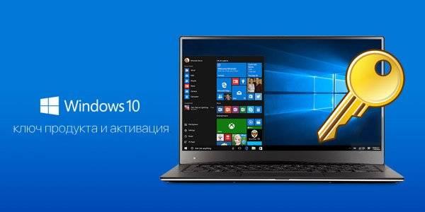 Klyuch-dlya-aktivatsii-Windows.jpg