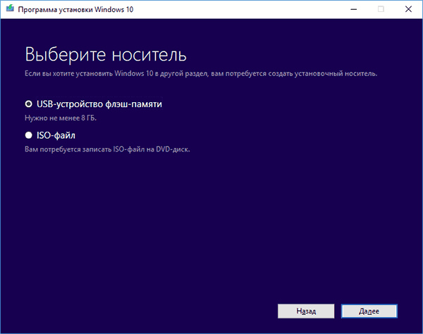 Vy-biraem-ustrojstvo-USB-ustrojstvo-fle-sh-pamyati-nazhimaem-Dalee-.png