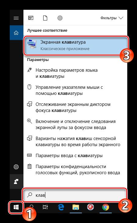 Zapustit-e`krannuyu-klaviaturu-Windows-10-cherez-pusk.png
