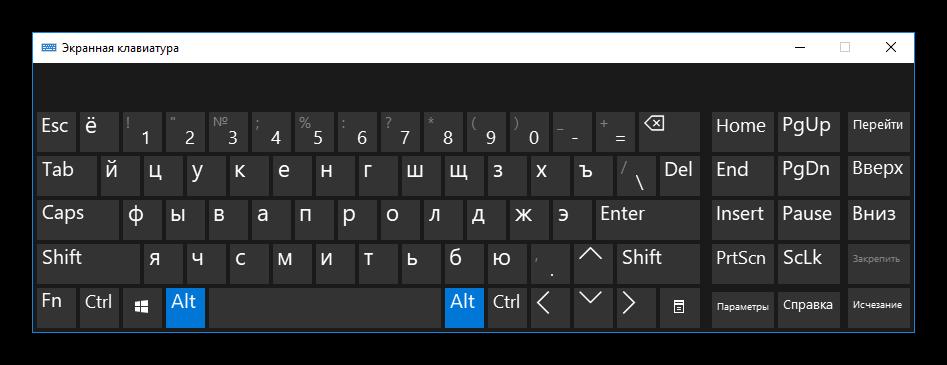 Vneshniy-vid-e`krannoy-klaviaturyi-v-Windows-10.png