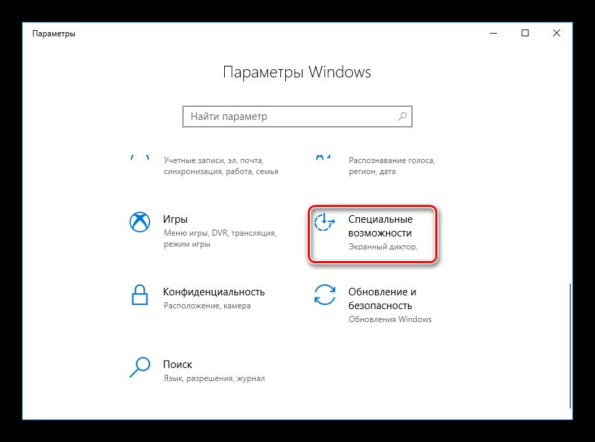 Pereyti-k-spetsialnyim-vozmozhnostyam-Windows-10.png