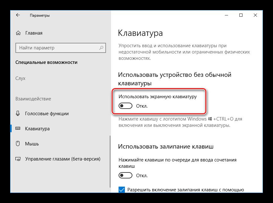 Zapustit-e`krannuyu-klaviaturu-cherez-parametryi-Windows-10.png