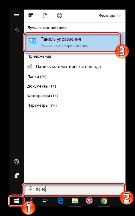 Otkryit-panel-upravleniya-v-Windows-10-2.png