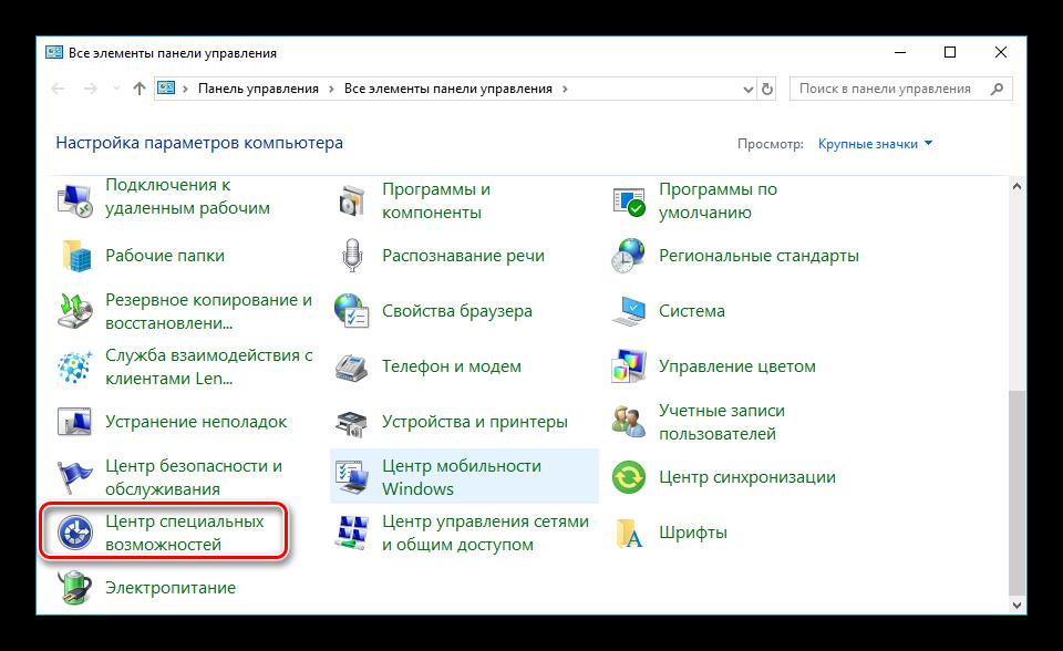 Pereyti-v-tsentr-spetsialnyih-vozmozhnostey-Windows-10.png