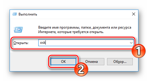 Zapustit-e`krannuyu-klavituru-cherez-vyipolnit-Windows-10.png