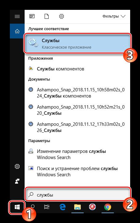 Otkryit-sluzhbyi-v-Windows-10.png