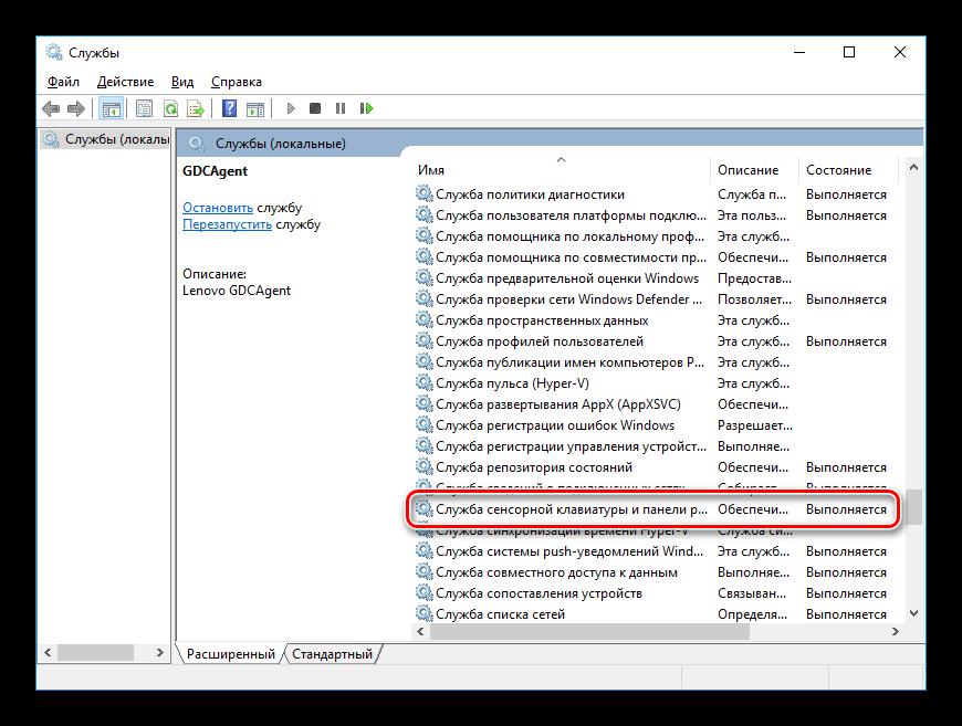 Nayti-neobhodimuyu-sluzhbu-v-Windows-10.png