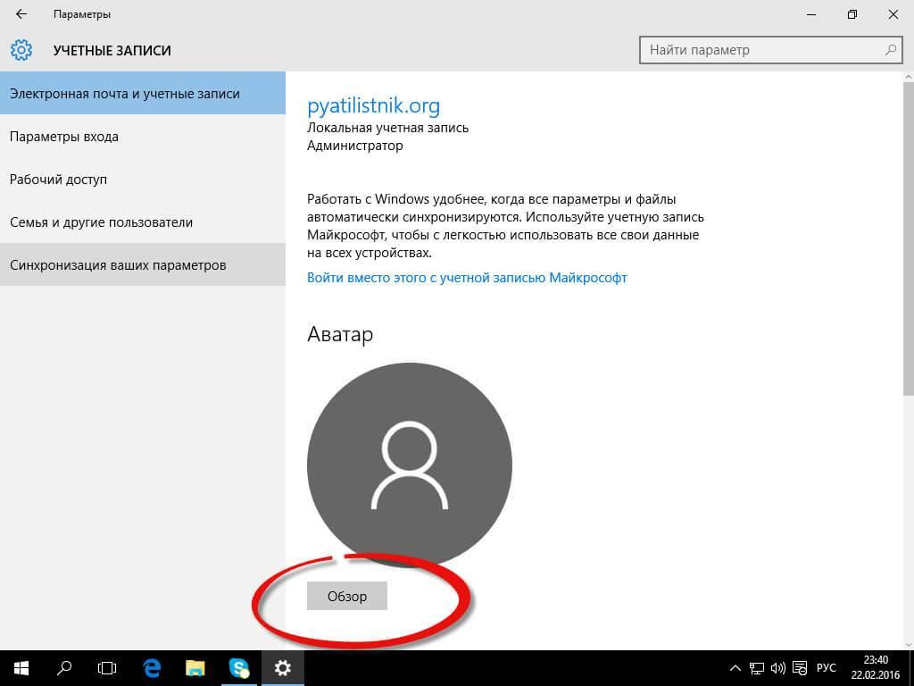kak-smenit-avatar-v-windows-10-2.jpg