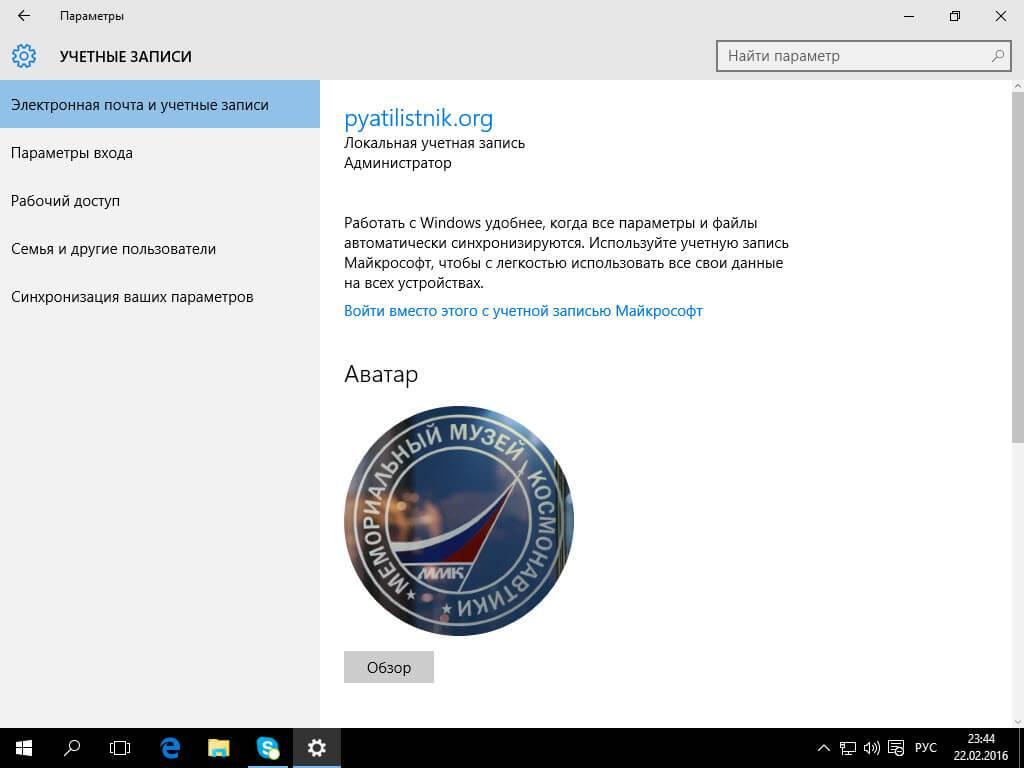 Kak-smenit-avatar-v-windows-10-4.jpg