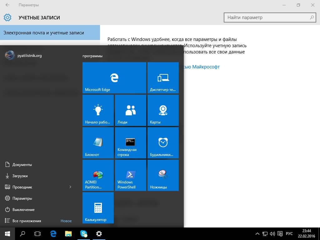 Kak-smenit-avatar-v-windows-10-5.jpg