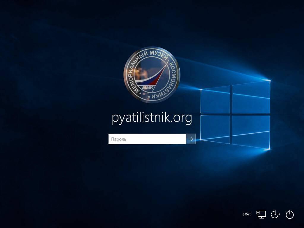 Kak-smenit-avatar-v-windows-10-6.jpg