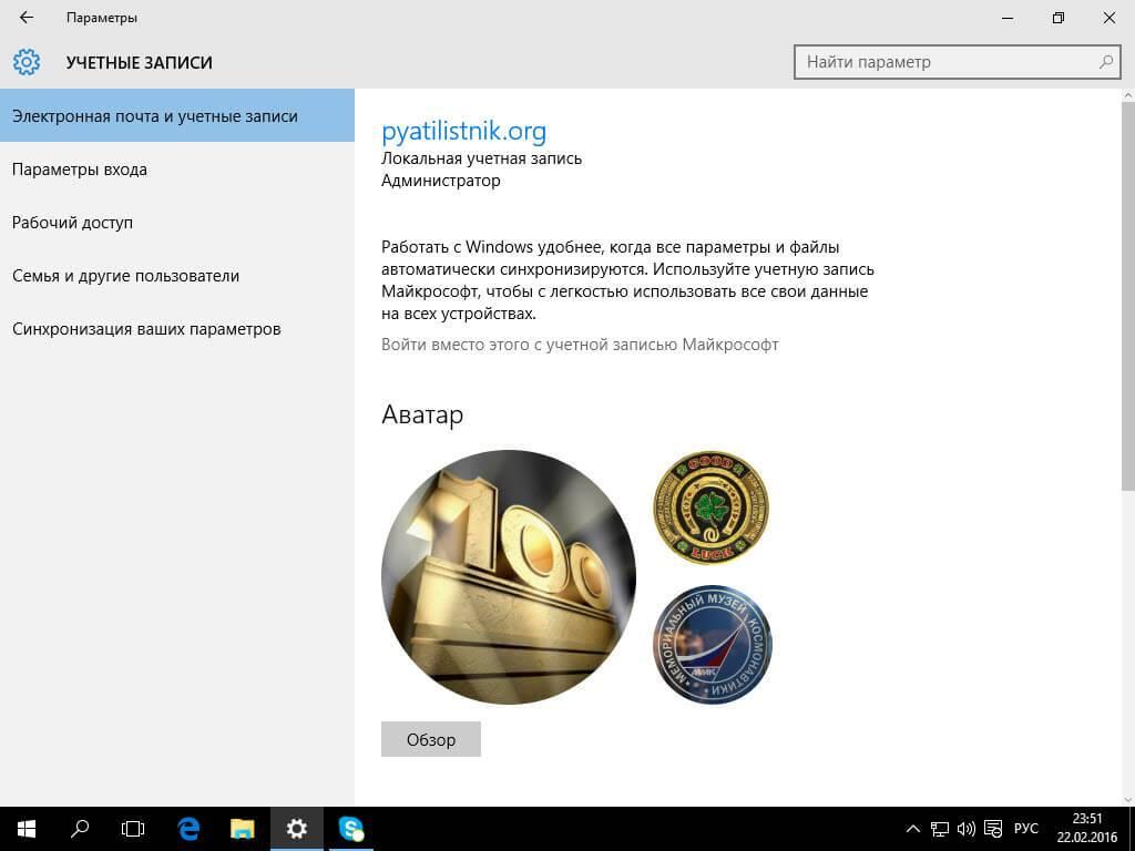Kak-udalit-avatar-v-windows-10.jpg