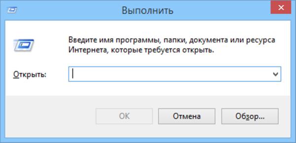 Nazhatiem-klavish-WindowsR-vy-zy-vaem-okno-Vy-polnit--e1523698787813.png