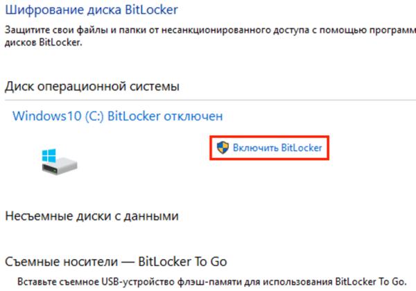 Nazhimaem-na-tekstovuyu-ssy-lku-Vklyuchit-BitLocker--e1523702420117.png