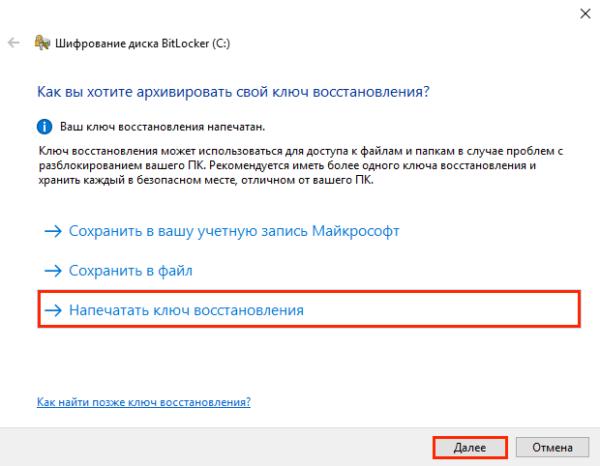 Vy-biraem-podhodyashhij-dlya-sebya-variant-hraneniya-klyucha-dlya-vosstanovleniya-nazhimaem-Dalee--e1523702985805.png