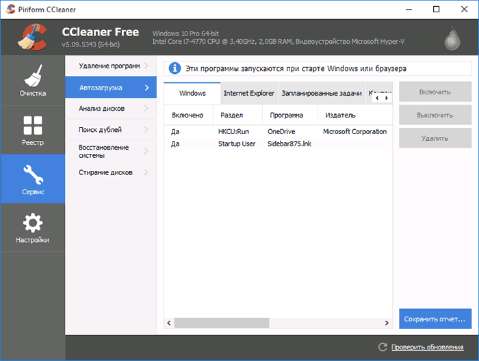 ccleaner-autorun-services.png