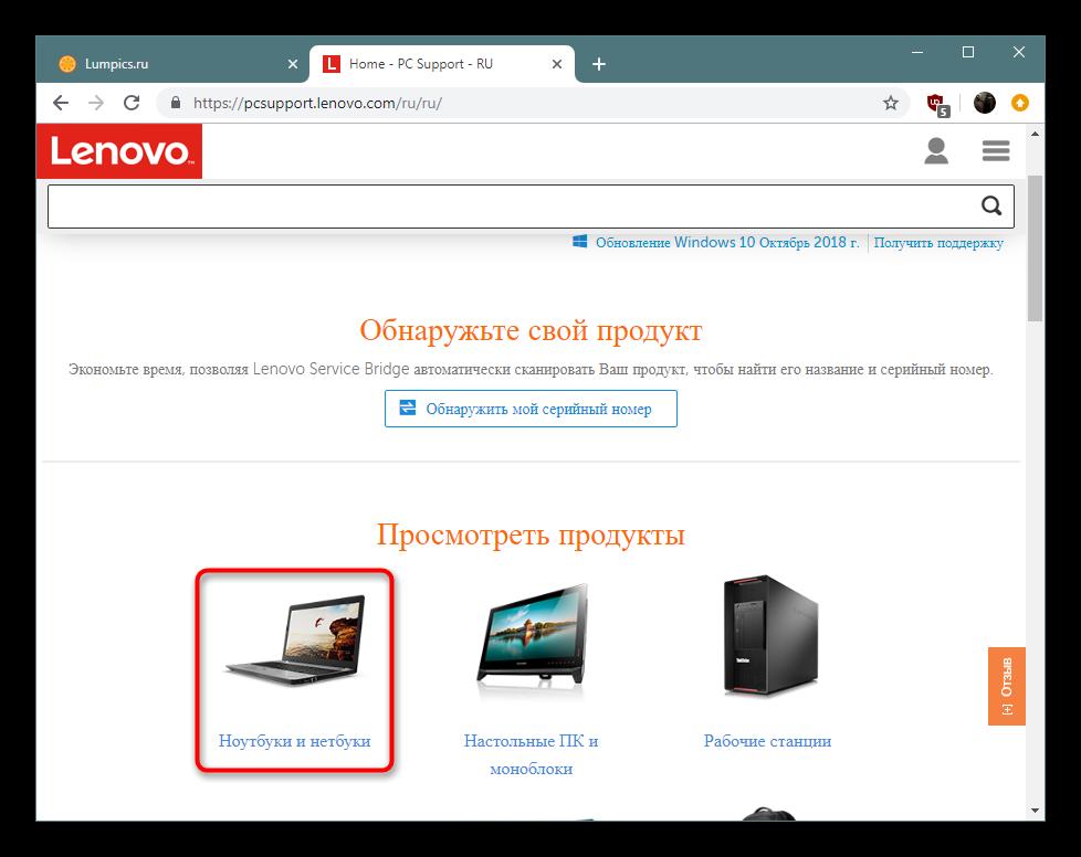 Perehod-k-poisku-ustrojstva-dlya-skachivaniya-drajverov-Bluetooth-adaptera-s-ofitsialnogo-sajta.png