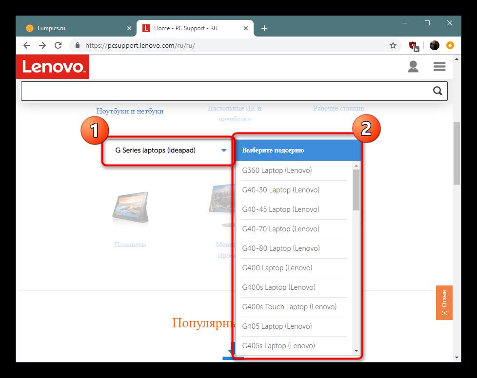 Vybor-modeli-oborudovaniya-dlya-poiska-drajverov-Bluetooth-adaptera-na-ofitsialnom-sajte.png