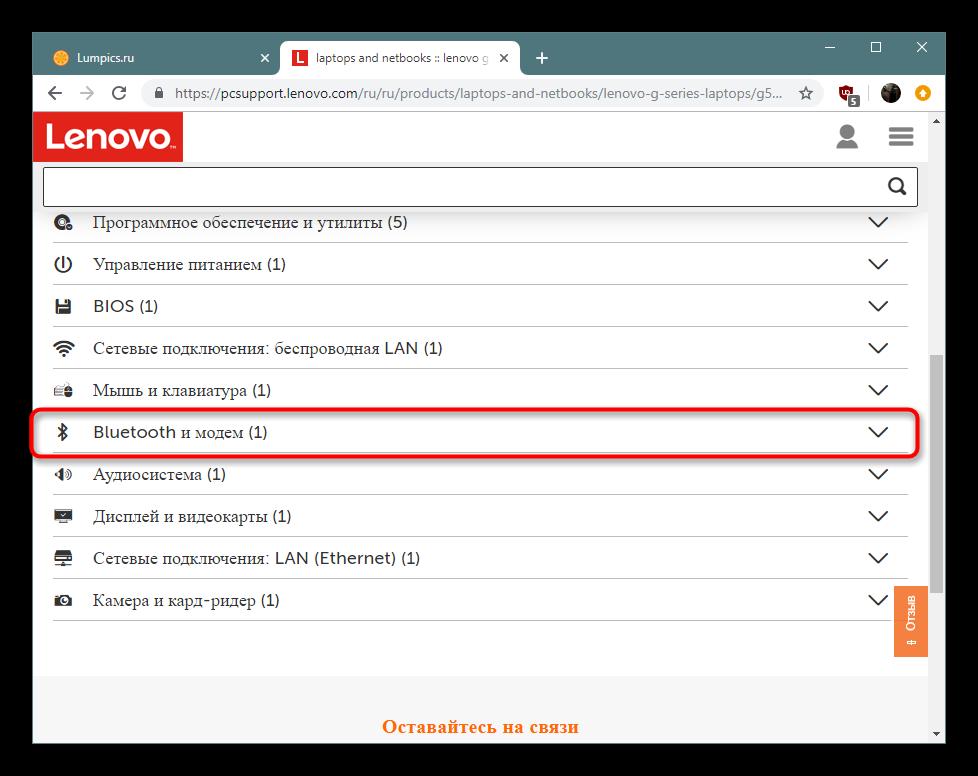 Poisk-podhodyashhego-drajvera-Bluetooth-adaptera-na-ofitsialnom-sajte.png