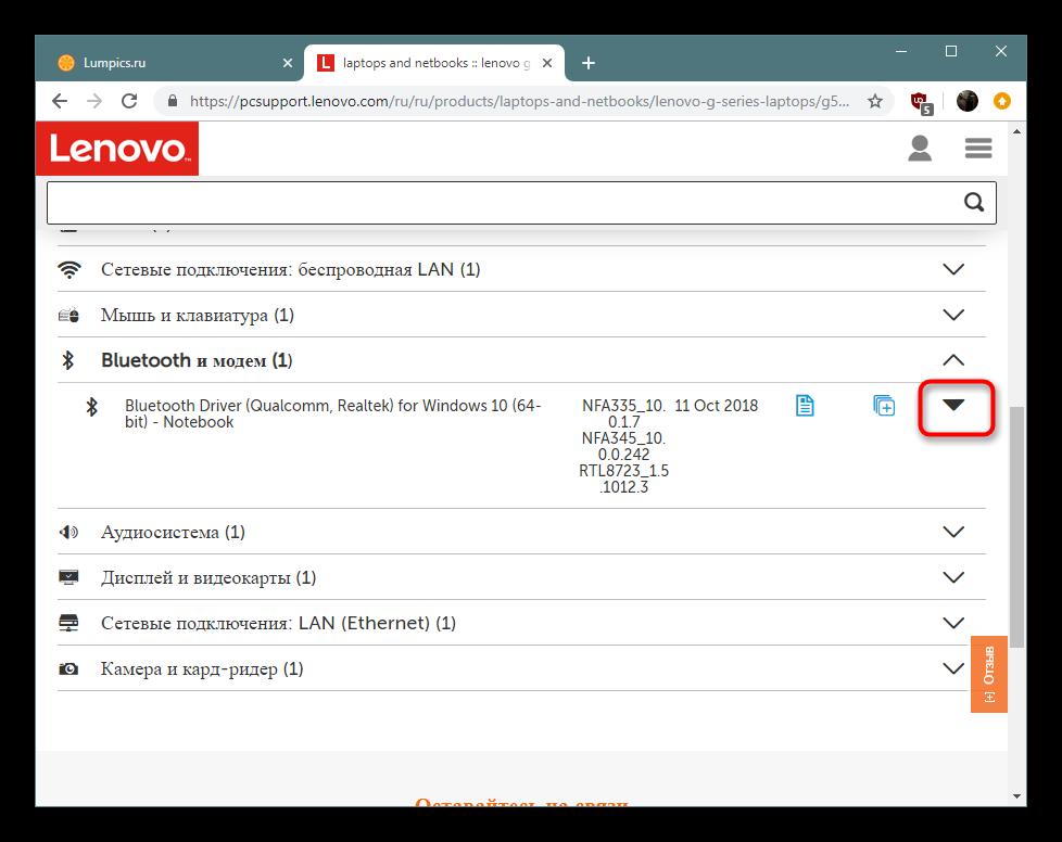 Oznakomlenie-s-dostupnymi-versiyami-drajvera-Bluetooth-adaptera-na-ofitsialnom-sajte.png