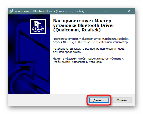 Zapusk-ustanovshhika-drajvera-Bluetooth-adaptera-s-ofitsialnogo-sajta.png