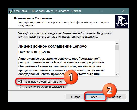 Podtverzhdenie-litsenzionnogo-soglasheniya-dlya-ustanovka-drajvera-Bluetooth-adaptera.png