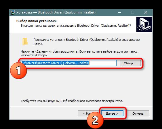 Vybor-mesta-dlya-ustanovki-drajvera-Bluetooth-adaptera-v-OS.png