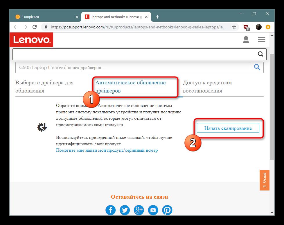 Zapusk-avtomaticheskogo-poiska-drajverov-Bluetooth-adaptera-na-ofitsialnom-sajte.png